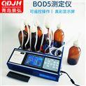 實驗室BOD分析儀器銷售生化需氧量bod檢測儀