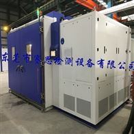 大型非标环境试验箱