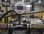 测水介质专用涡轮流量计