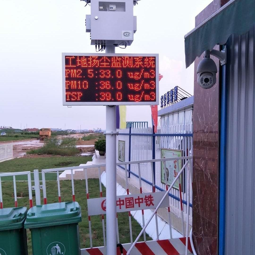 昌吉回族自治州工地揚塵監測超標預警系統