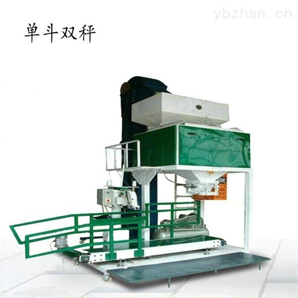 单斗粮食自动包装机10-50千克