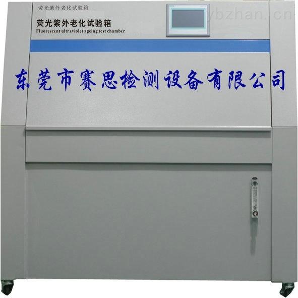 UV光照老化试验箱