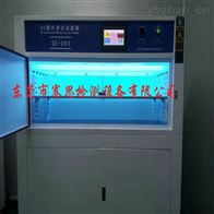 箱式UV紫外線老化試驗箱