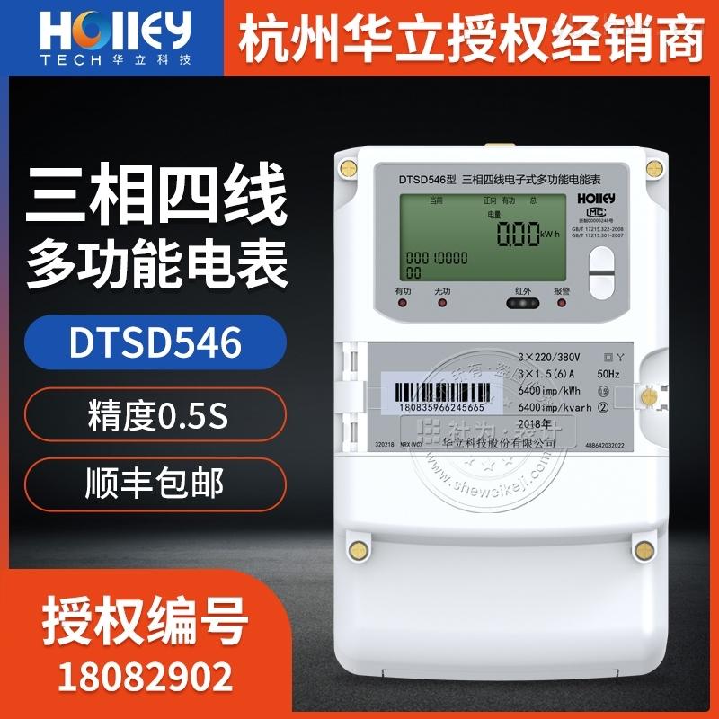 杭州華立三相三線多功能電能表DTSD546