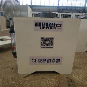HC湖南农村饮水消毒设备缓释消毒器生产厂家