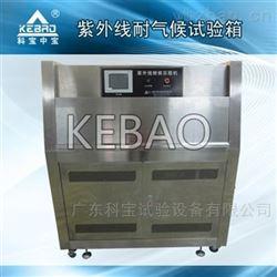 KB-ZY-263紫外线老化试验箱型号规格