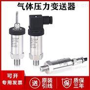 气体压力变送器厂家价格 气体 压力传感器