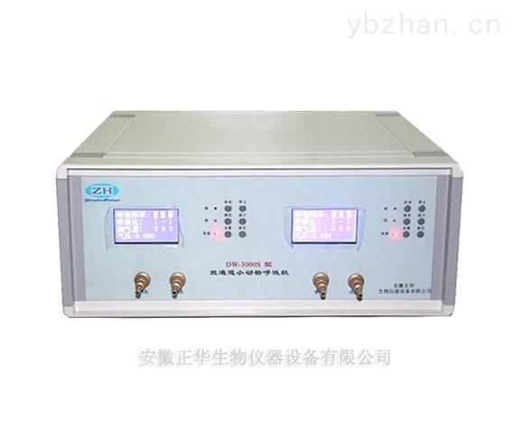 DW-3000S-动物呼吸机
