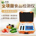 多功能食品安全檢測儀品牌