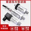管道專用壓力變送器廠家價格管道壓力傳感器