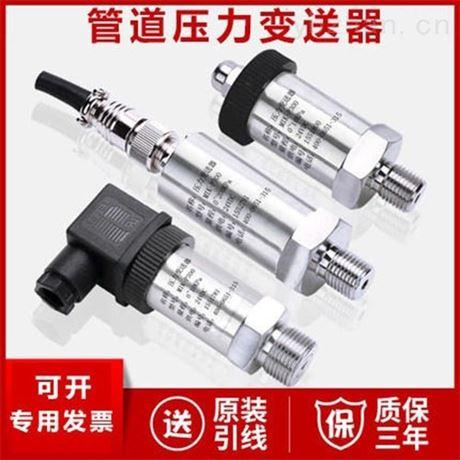 管道压力变送器厂家价格管道压力传感器