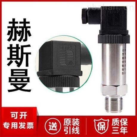远传压力变送器厂家价格4-20mA 压力传感器
