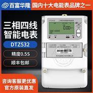 三相智能電表 3*1.5(6)A 380V 0.5S級