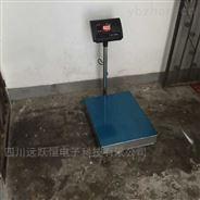 75公斤电子台秤打印