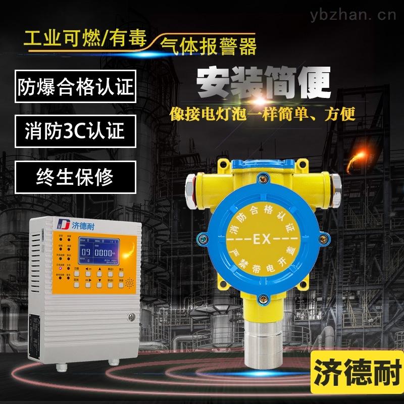 煉鋼廠車間一氧化碳氣體報警器
