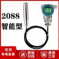2088智能液位变送器厂家价格 液位传感器