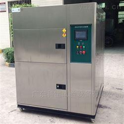 科宝设备三箱式冷热冲击试验箱厂家