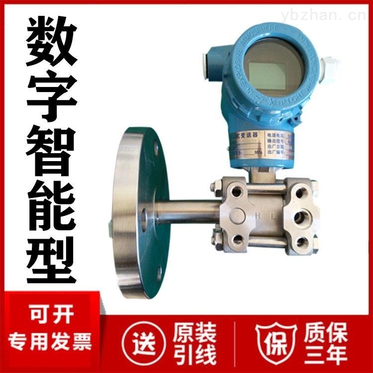 JC-3000-D-FBHT-數字智能液位變送器廠家價格 液位傳感器