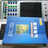 DC300微机继电保护测试仪
