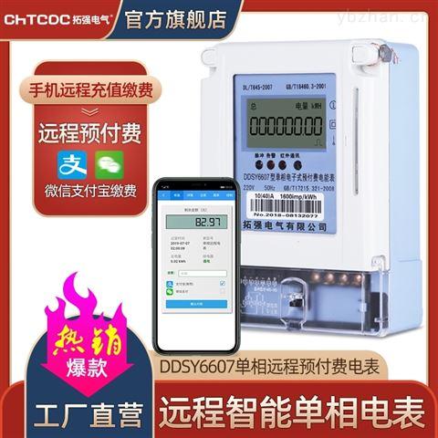 智能抄表电表预付费电表485单相