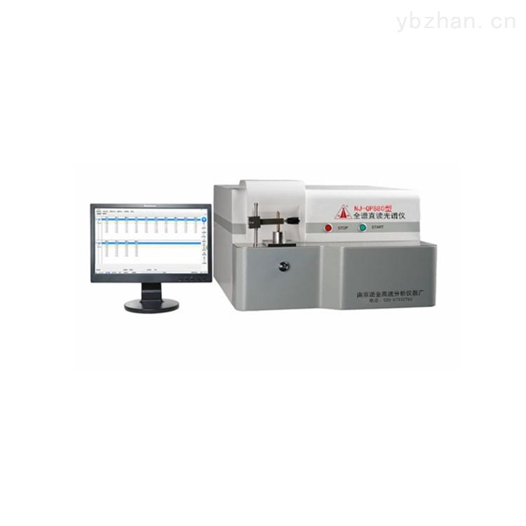合金元素光谱仪