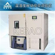 水平溫濕度振動三綜合試驗箱