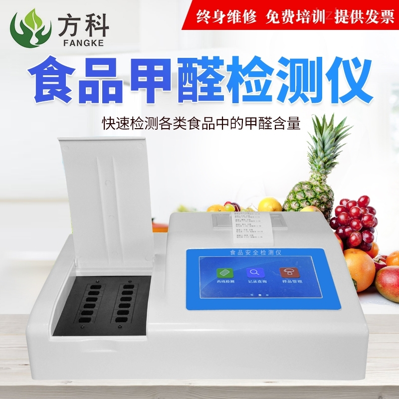 FK-Q12-食品甲醛檢測儀器