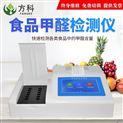 食品甲醛測定儀價格