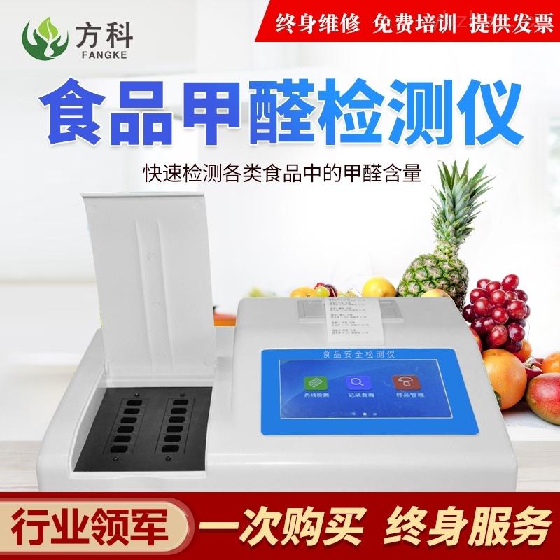 FK-Q12-食品甲醛檢測儀