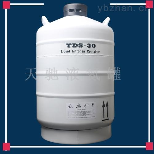 液氮罐-博尔塔拉30升手提液氮罐厂家