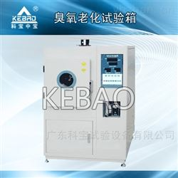 KB-CY-150厂家供应臭氧老化试验箱