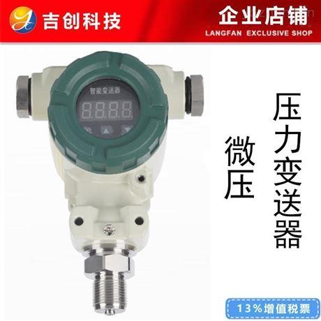 3051智能压力变送器厂家价格3051压力传感器