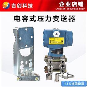 JC-3000-FBHT电容式压力变送器厂家价格 压力传感器