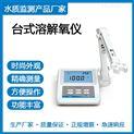 臺式溶氧儀/桌上型污水檢測溶解氧測試儀
