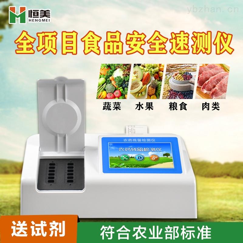 HM-SP08-恒美多功能食品安全检测仪价格