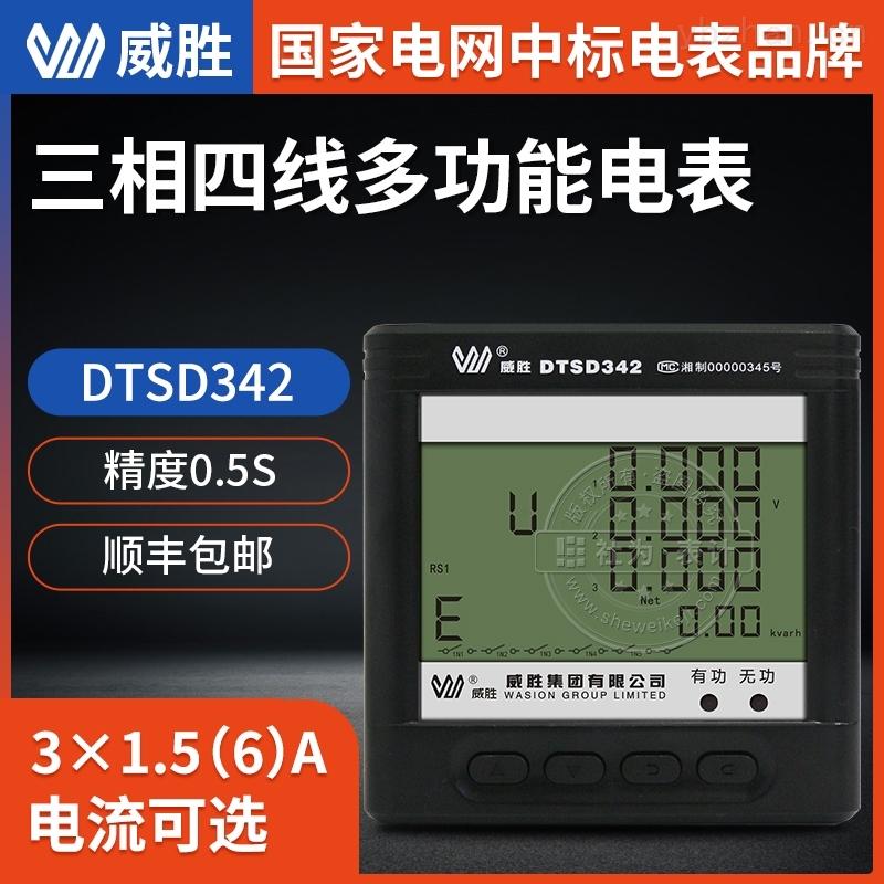 长沙威胜DTSD342-9N-三相数显电表 3*1.5(6)A三相多功能数显仪表