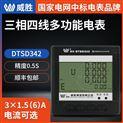 三相数显电表 3*1.5(6)A三相多功能数显仪表