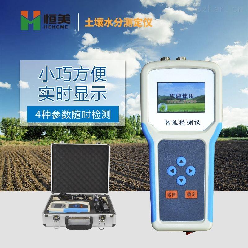 HM-S-土壤水分测定仪报价