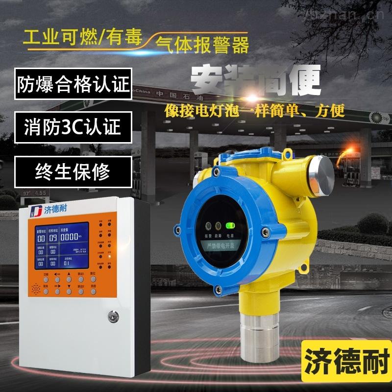 工業用乙烯氣體濃度報警器