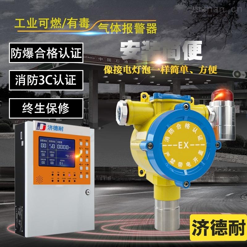 物聯網三氧化硫氣體報警器