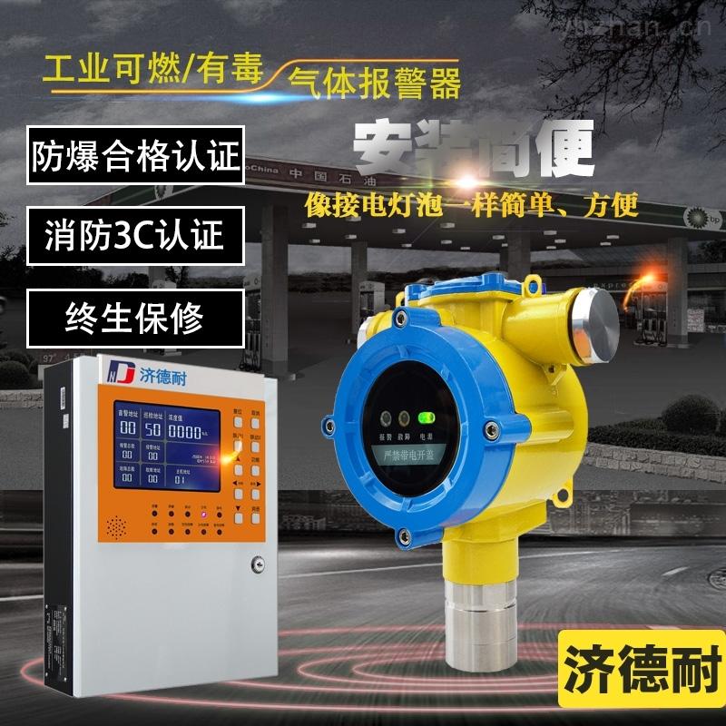 煉油廠汽油探測報警器