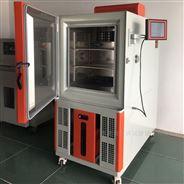 节能型恒温恒湿试验箱
