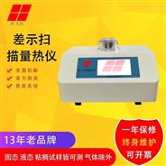 環氧樹脂氧化誘導期測試儀