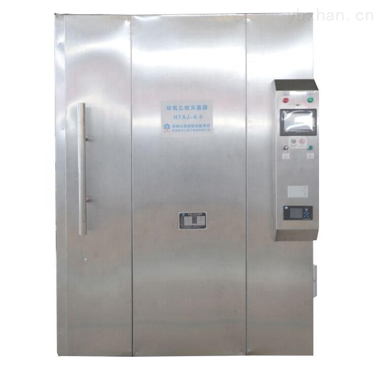 灭菌设备-低温广谱环氧乙烷灭菌器低功耗全自动4立方