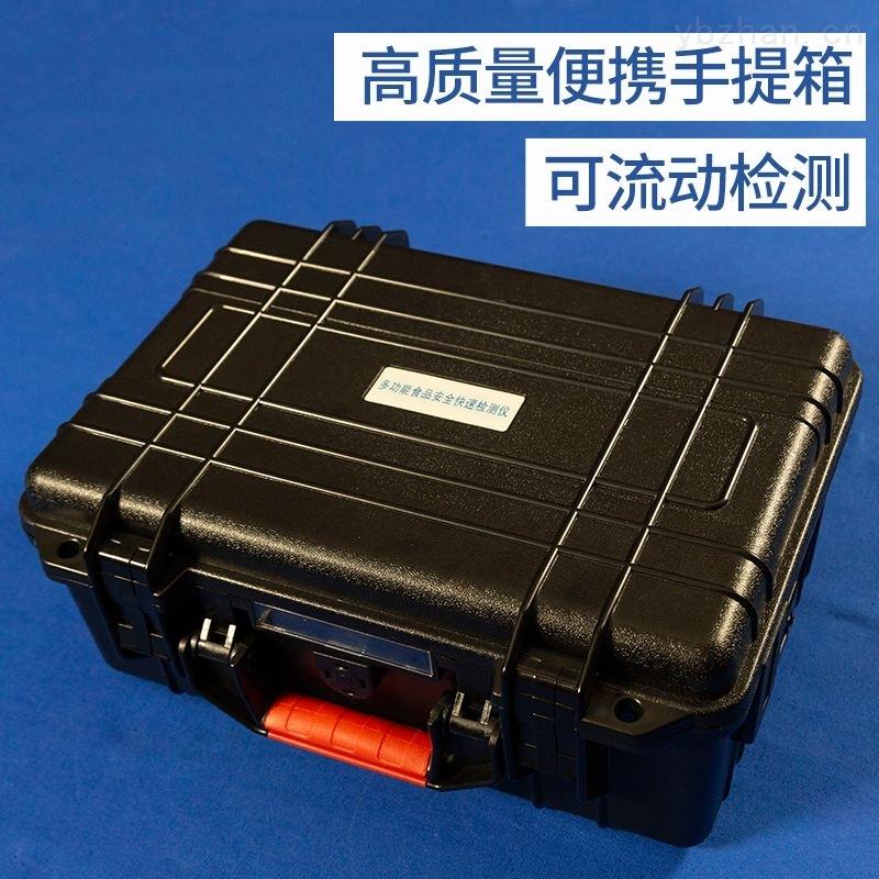 FK-G800-多參數食品安全檢測儀
