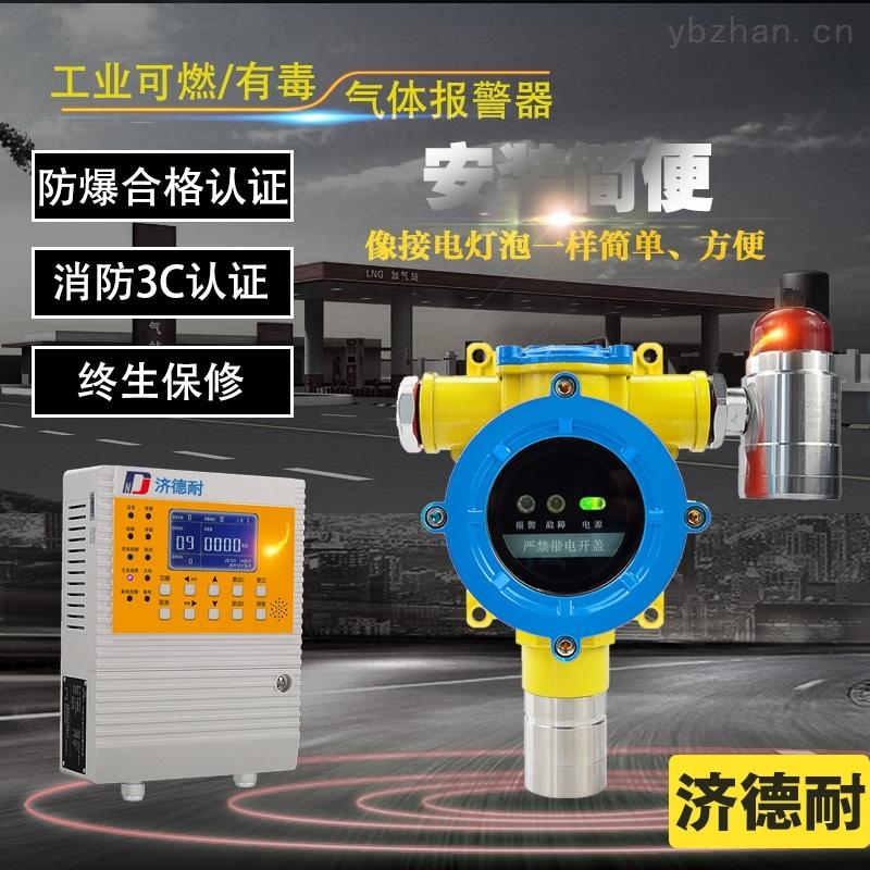點型鹵素氣體泄漏報警器