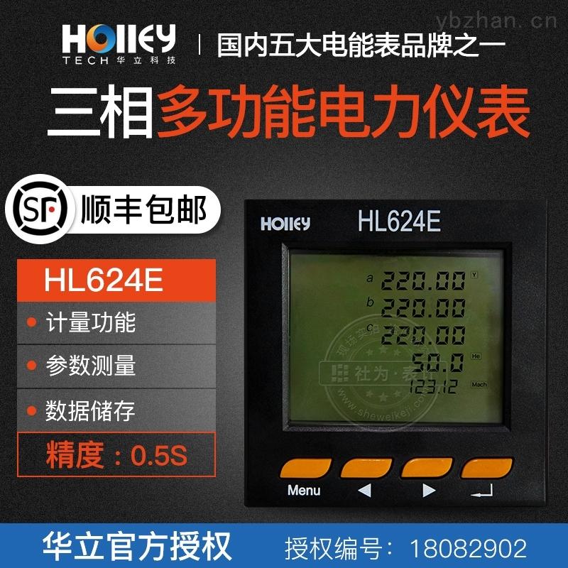 三相数显仪表 AC220V/380V多功能电力仪表