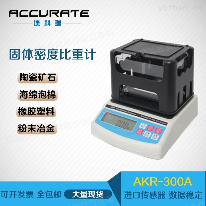 AKR-300C-陶瓷密度計 陶瓷孔隙率測試儀 固體比重計