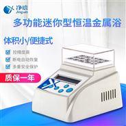 上海凈信迷你型制冷金屬浴 恒溫器