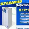 四川水处理设备厂家供生化仪配套用超纯水机